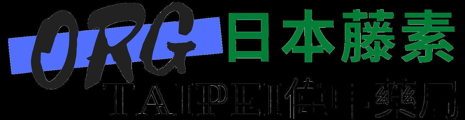 日本藤素|日本藤素官網正品|台北衛中藥局