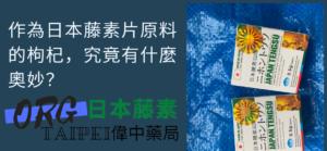 日本藤素原材料