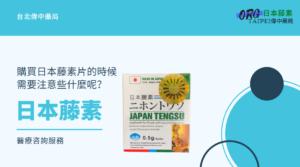 日本藤素片