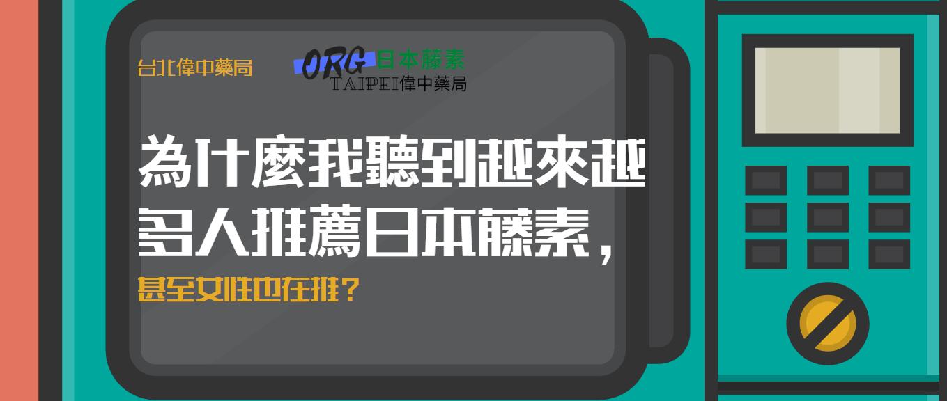 為什麼推薦日本藤素