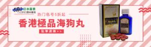 官網買香港極品海狗丸