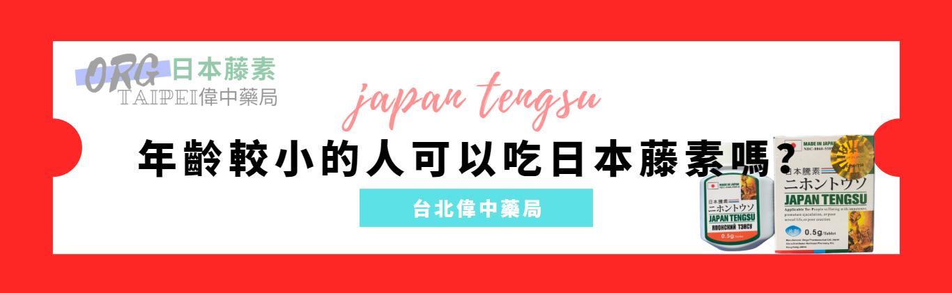 年齡小的人可以吃日本藤素嗎?