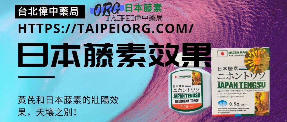 日本藤素台北偉中藥局