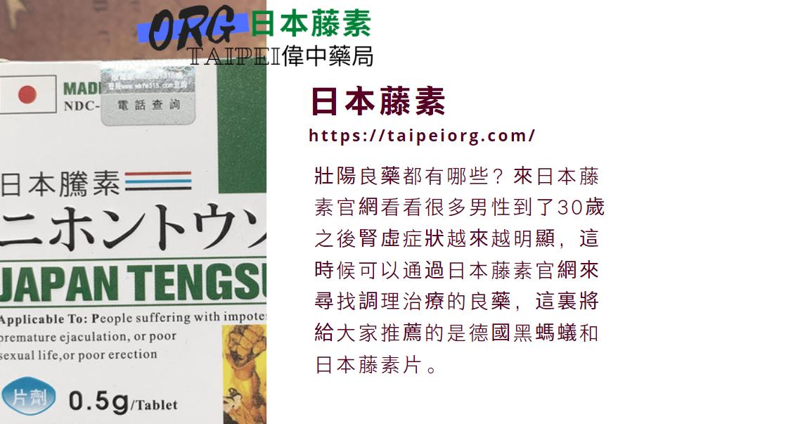 日本藤素壯陽良藥