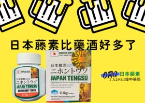 日本藤素效果好