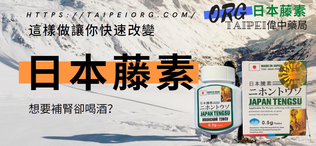 日本藤素效果