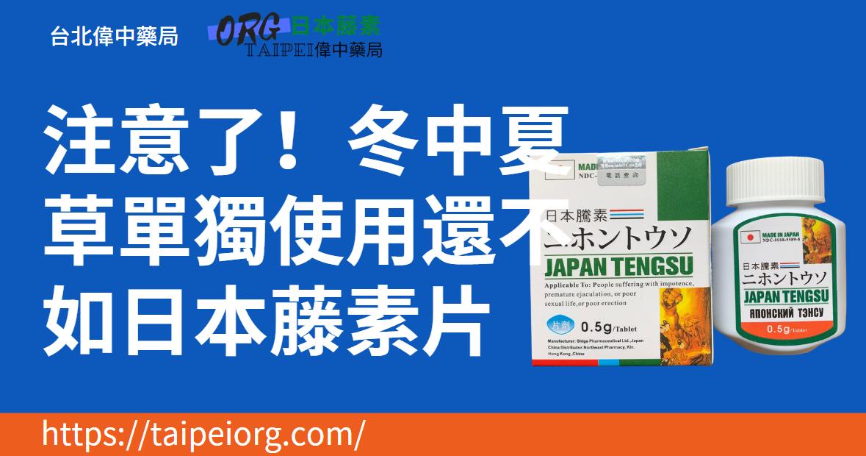 日本藤素片比冬蟲夏草