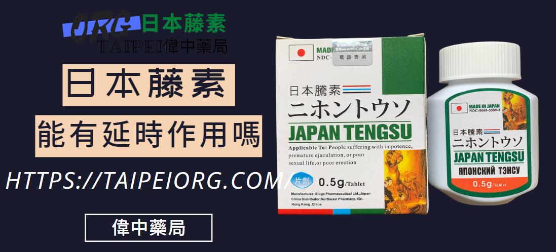 日本藤素能有延時作用嗎