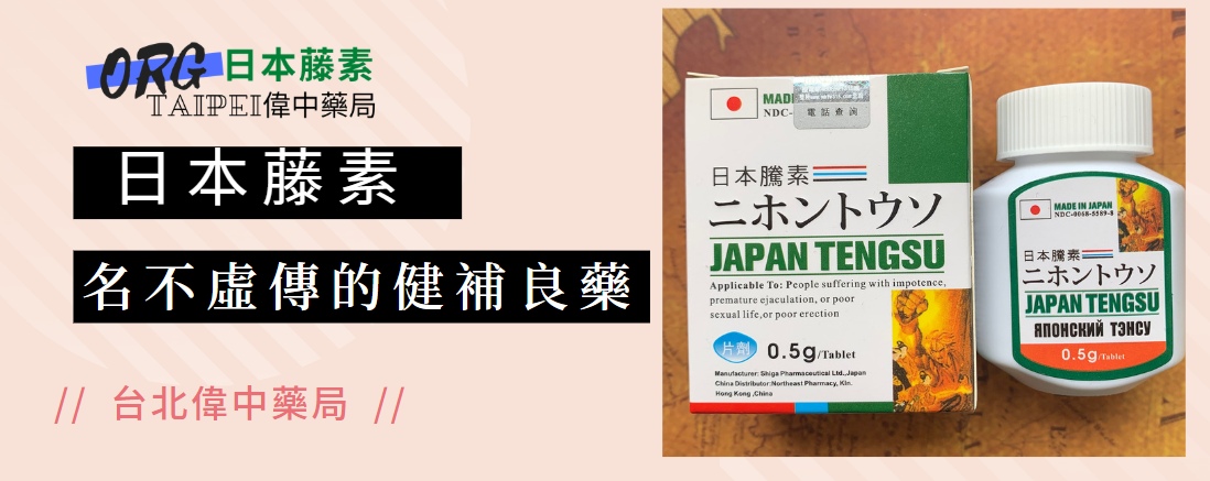 日本藤素補腎良藥