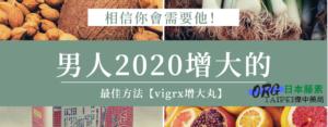 最佳方法【vigrx增大丸】