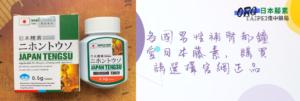補腎用日本藤素