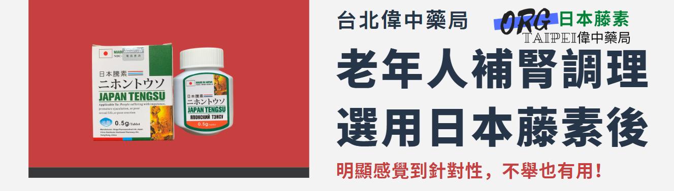 補腎調理日本藤素